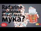 Radarine (RAD 140) Анаболик или мука