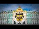 Russian Empire 1721 1917 God Save the Tsar Боже Царя храни 1833