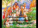 Жрецы Агарты: о Древних Русичах - приняла Марта 27.06.2017