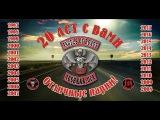 20 years Angels of Roads MC, Yoshkar-Ola