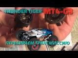 Разборка MT4-G3 (2 часть). Дифы, подши, трансмиссия