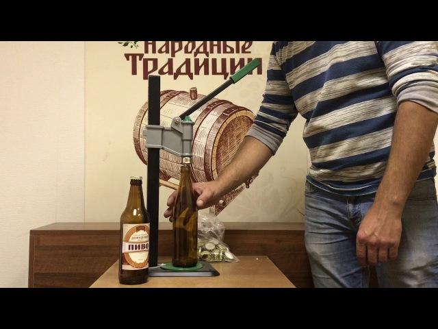 Укупорка пивных бутылок кроненпробкой за 18 секунд