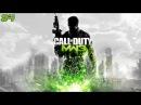 Call of Duty: Modern Warfare 3 4 - Финальная серия