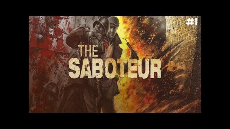 The Saboteur 1 - Заценить и Удалить