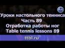 Уроки настольного тенниса Часть 89 Отработка работы ног