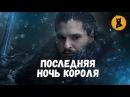 АПОГЕЙ! ОБЗОР 6 СЕРИИ ИГРЫ ПРЕСТОЛОВ (7 сезон)