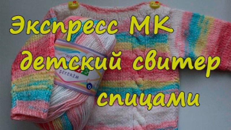 Экспресс МК Детский свитер спицами Отзыв о пряже Alize Sekerim