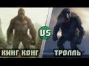 Кинг Конг Конг Остров Черепа vs Тролль фильм Охотники на Троллей