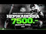 Новый Российский кальян из нержавейки за 7500 рублей! DSH.