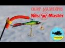 Обзор балансиров Nils Master Kamfish
