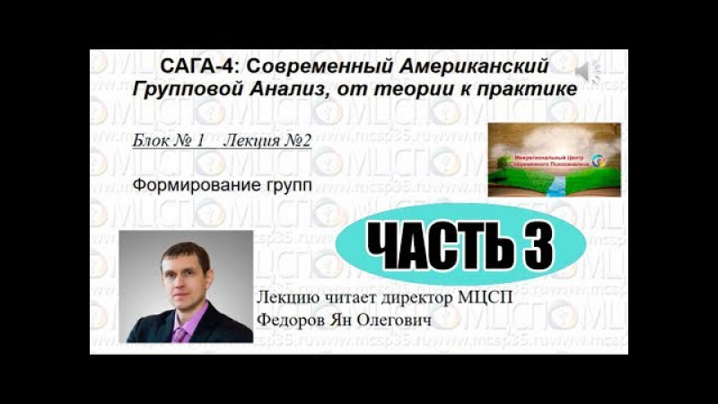 САГА-4: Первые сессии. Блок №1. Лекция №2. Часть 3. Федоров Я.О.