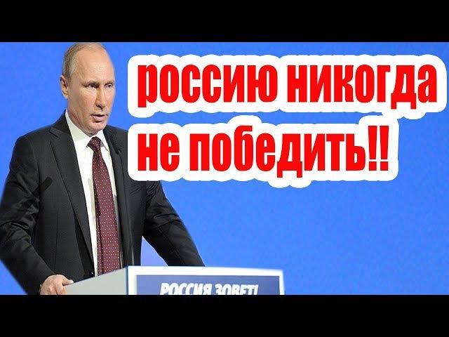 CАМАЯ МOЩHAЯ РЕЧЬ ПУТИНА О РОССИИ 2017