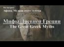 Мифы Древней Греции Афина Мудрая воительница The Great Greek Myths Athena Wise warrior