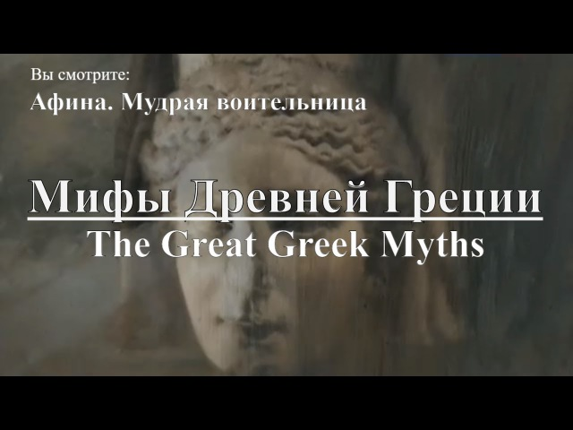 Мифы Древней Греции Афина. Мудрая воительница   The Great Greek Myths Athena. Wise warrior.