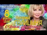 Катерина Голицына. Концерт