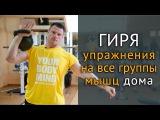 Упражнения с гирей в домашних условиях на все группы мышц