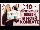 10 ЛЮБИМЫХ ВЕЩЕЙ В МОЕЙ КОМНАТЕ
