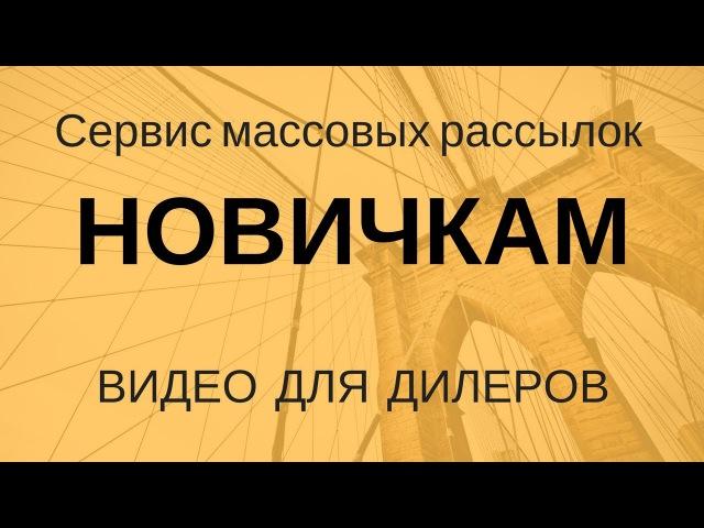 НОВИЧКАМ. Видео для дилеров © BMA.