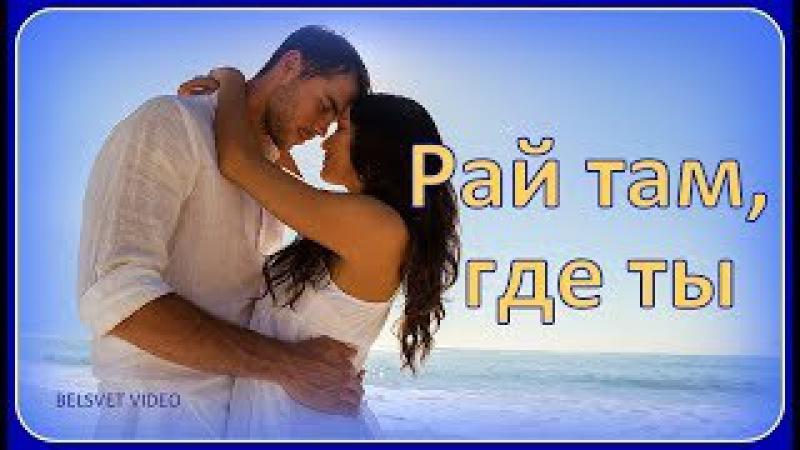 Рай там, где ты 💗 10 клипов о счастливой ЛЮБВИ
