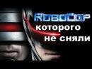 Робокоп, которого не сняли 2.0 ОБЪЕКТ ремейк RoboCop 2014