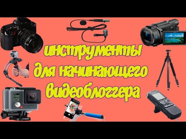 Обзор инструментов для начинающего видеоблоггера Видеосъемка Рекомендации