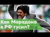 Топ ДИКИХ историй про МАРАДОНУ в России