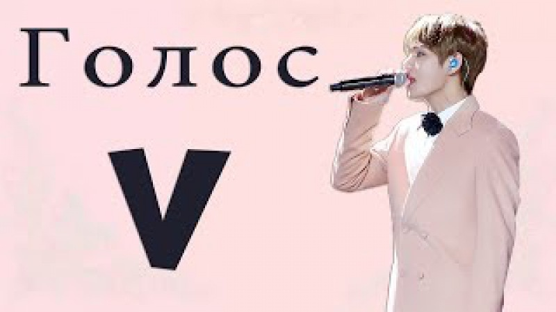 Голос Ким Тэхёна (V) I KimTaehyungs (V) Voice compilation