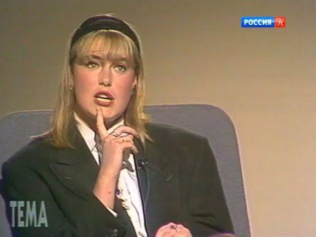 Программа ТЕМА. Дети знаменитостей (ведущий Владислав Листьев, 1992)