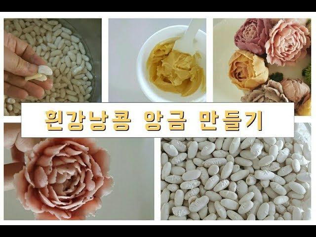 홈메이드 흰강낭콩 앙금플라워떡케이크 만들기 How to make white kidney bean paste