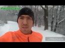 Спорт день за днём. Пятничная снежная пробежка в парке Дубки Сестрорецк.