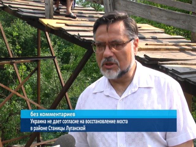 ГТРК ЛНР.Украина не дает согласие на восстановление моста в районе Станицы Луганской