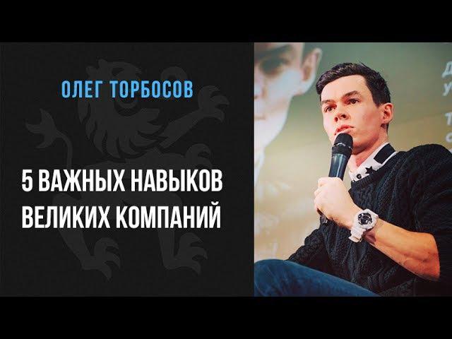 5 качеств великих компаний от Олега Торбосова
