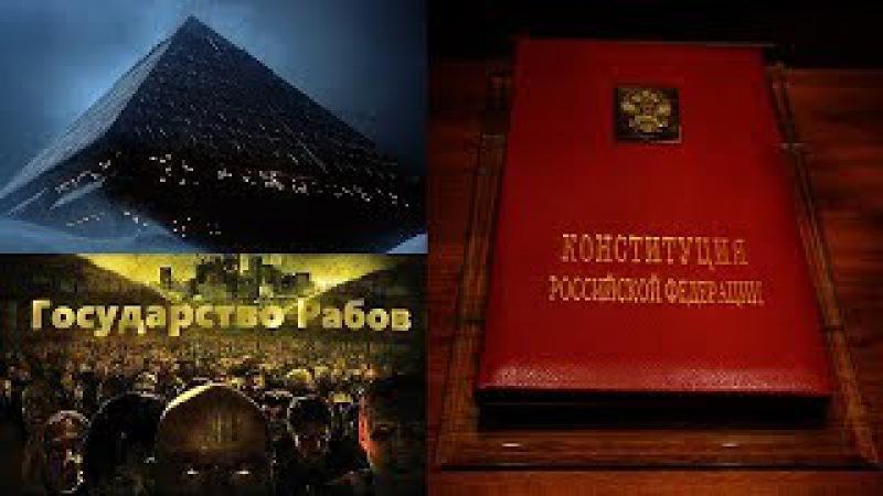 Государство рабов - раб божий закодированный в Конституции РФ В. Говоров