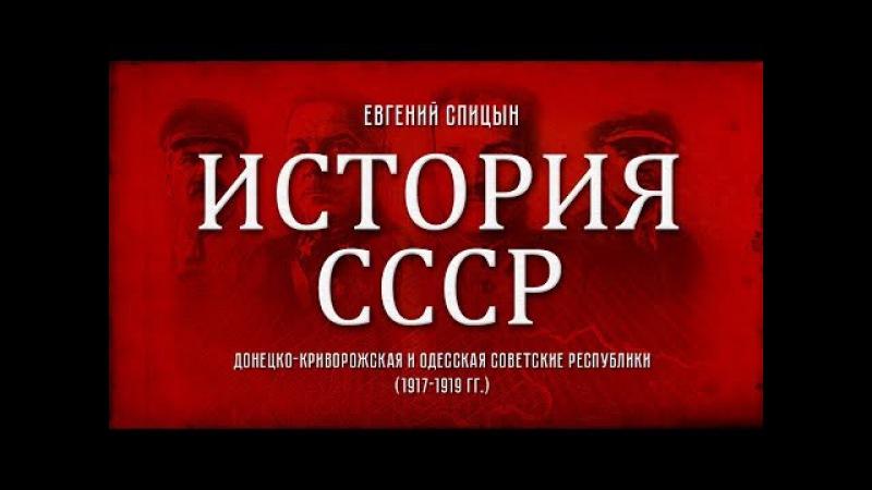 Евгений Спицын История СССР № 75 Донецко Криворожская и Одесская советские республики