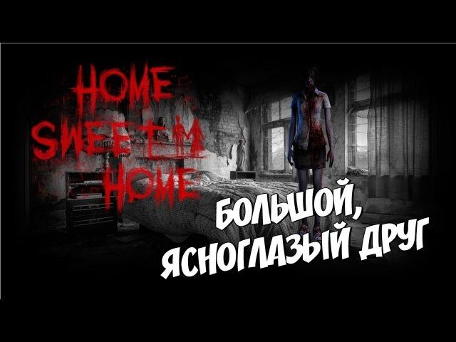Home Sweet Home. Серия 3 [Большой, ясноглазый друг]
