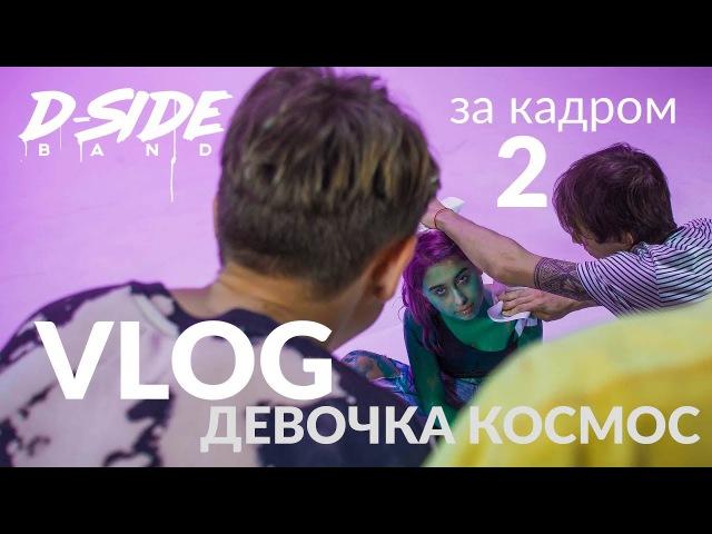 DSIDE BAND VLOG 3   Как снимался клип - Девочка Космос   Концерт Время и Стекло