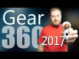 Обзор камеры Samsung Gear 360 (2017)
