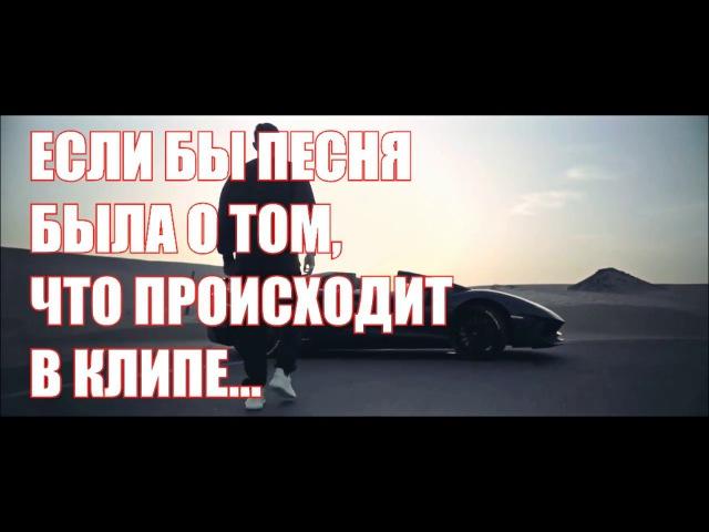 Егор Крид Потрачу Если бы песня была о том что происходит в клипе