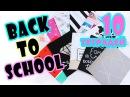 DIY СТИЛЬНЫЕ ТЕТРАДИ в ШКОЛУ * 10 Простых и Бюджетных идей * Back To School 2017 * Bubenitta
