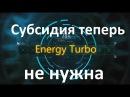 Котел Energy Turbo новый взгляд на комфорт Эффективность зашкаливает