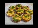 ВКУСНАЯ и СЫТНАЯ закуска Рецепт МЯСНЫЕ КЕКСЫ Закуски на праздничный стол Закуски мясные