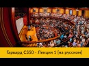 1. CS50 на русском Лекция 1 Гарвард, Основы программирования, осень 2015 год