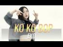 엑소 EXO 코코밥 KO KO BOP DANCE COVER 인천댄스학원 리듬하츠 커버댄스 신예린