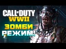 ЗОМБИ РЕЖИМ! - ПЕРВЫЙ ВЗГЛЯД ОТ ШИМОРО! - Call of Duty WW2