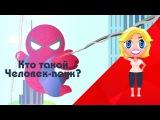 Суперспособности паука  Кто такой Человек-паук Развивающий мультфильм Познавака (38 серия,1 сезон)