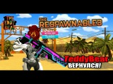 The Respawnables - TeddyBear вернулся!