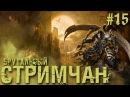Брутальный Стримчан! (Gamers'Asylum) Darksiders II #15