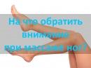 На что обратить внимание при массаже ног   What to look for when a foot massage  