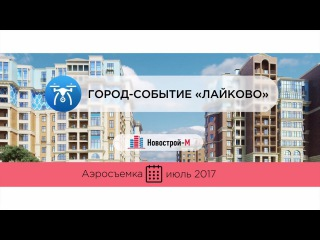 Город-событие «Лайково» от девелопера Urban Group (аэросъемка: июль 2017 г.)