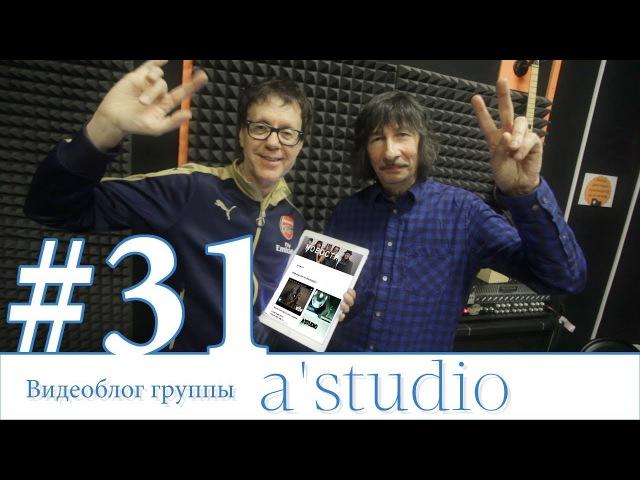 A'Studio репетируют перед юбилейными шоу в Москве » Freewka.com - Смотреть онлайн в хорощем качестве